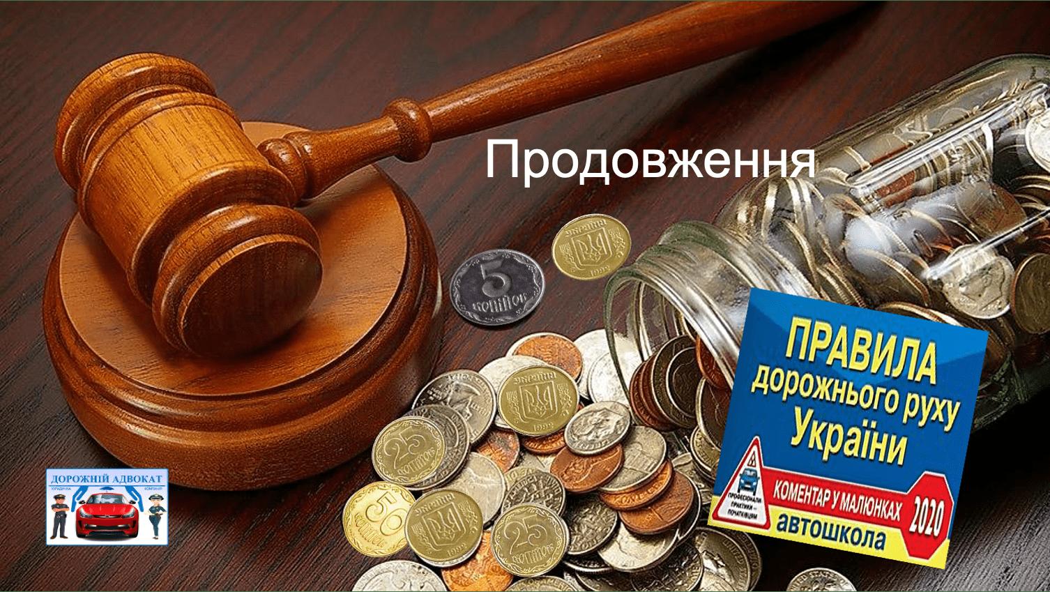 Судовий збір штрафи ПДР