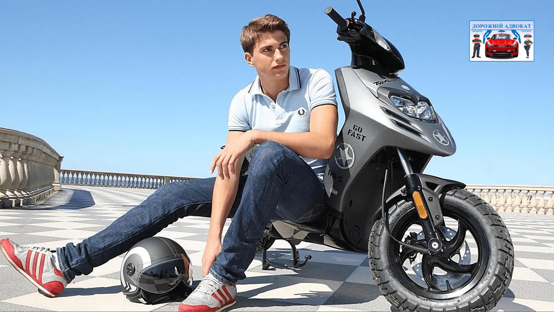 скутер мопед механічний техпаспорт права посвідчення водія
