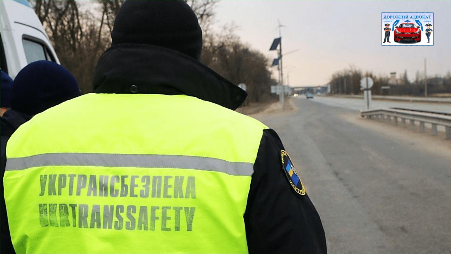 остановка автомобиля Укртрансбезопасность штраф