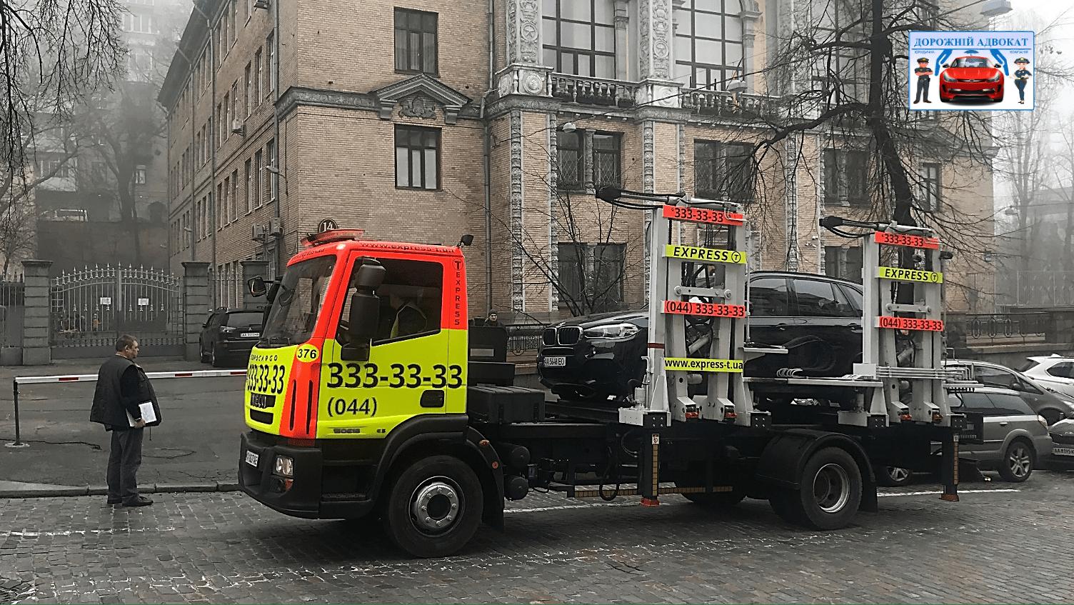 інспекція з паркування евакуація автомобіля