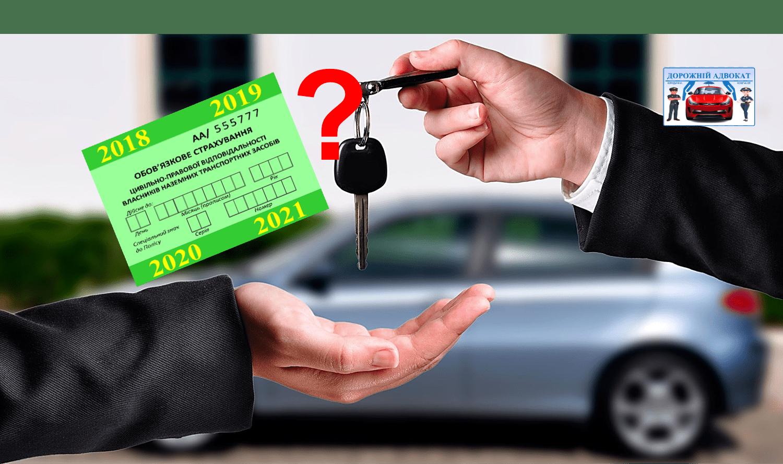 чому потрібно переоформляти поліс на себе при купівлі авто