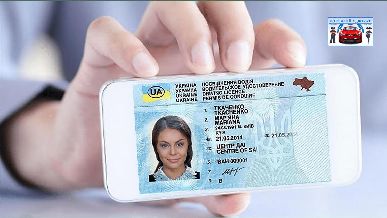 Водій може пред'явити зі смартфону посвідчення водія та свідоцтво про реєстрацію