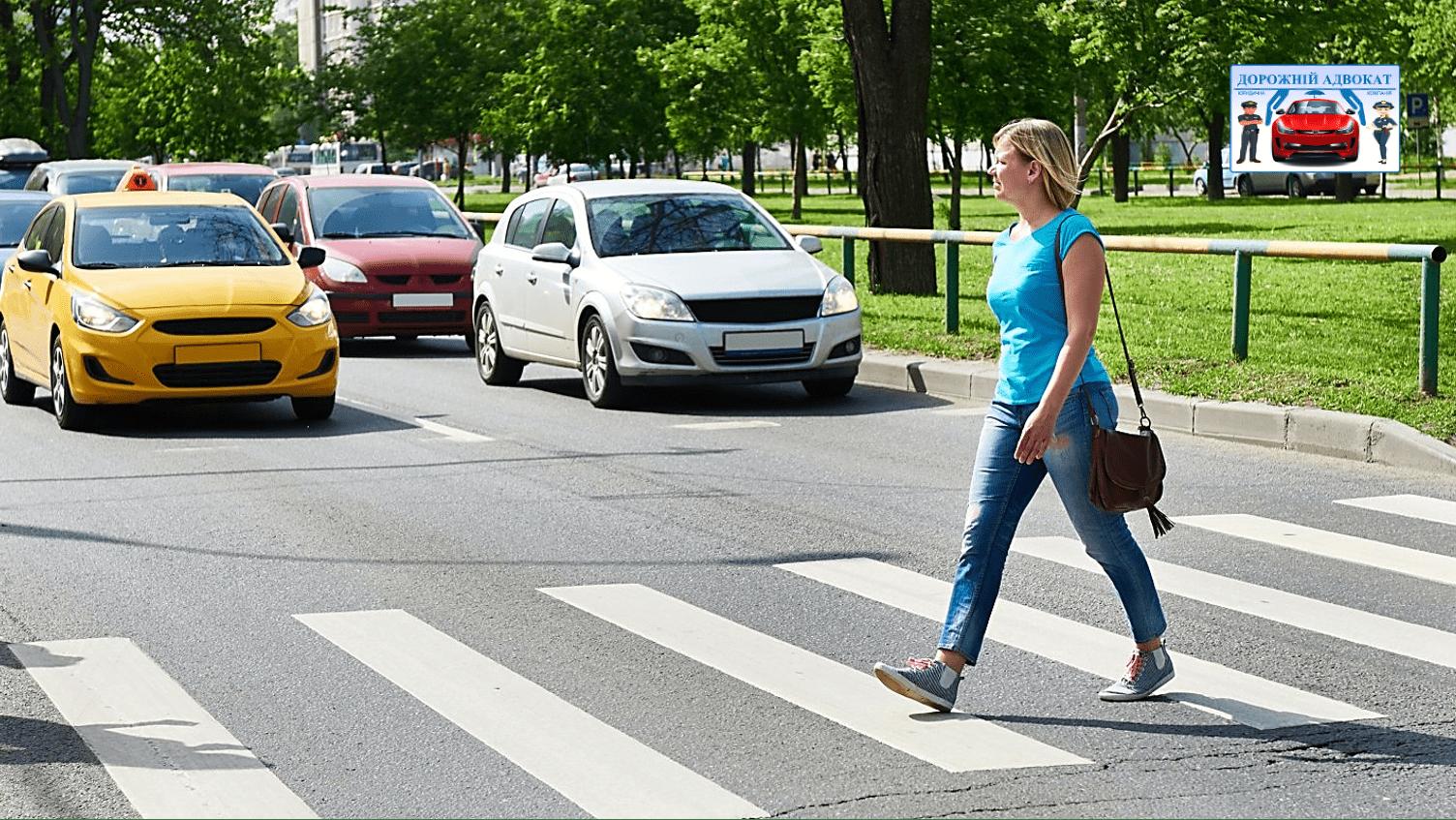 Пішохід має перевагу лише у випадку, якщо ступив на «зебру»!