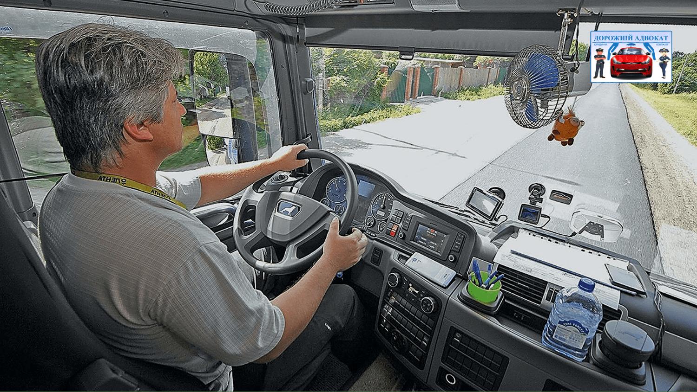 водій вантажівки поліс особистого страхування водія